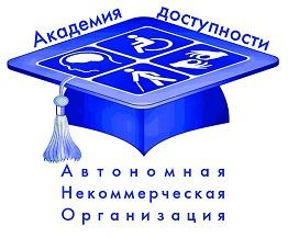 Академия доступности