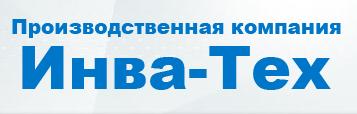 Производственная компания Инва-Тех