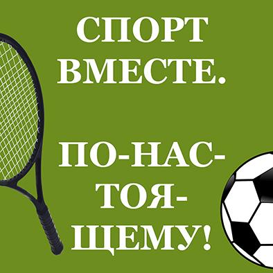 Спорт вместе. По-настоящему!